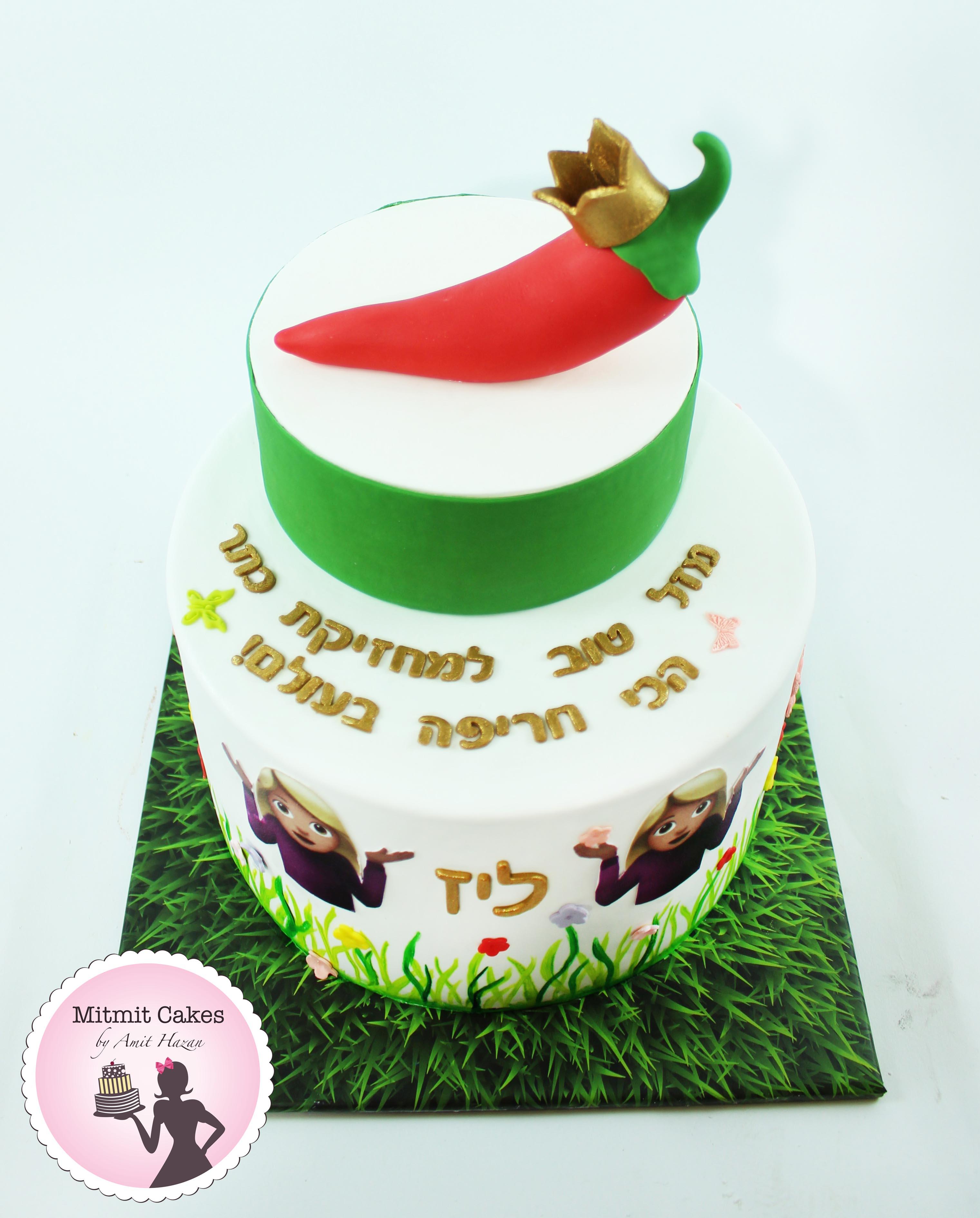 עוגה בצורת פלפל חריף