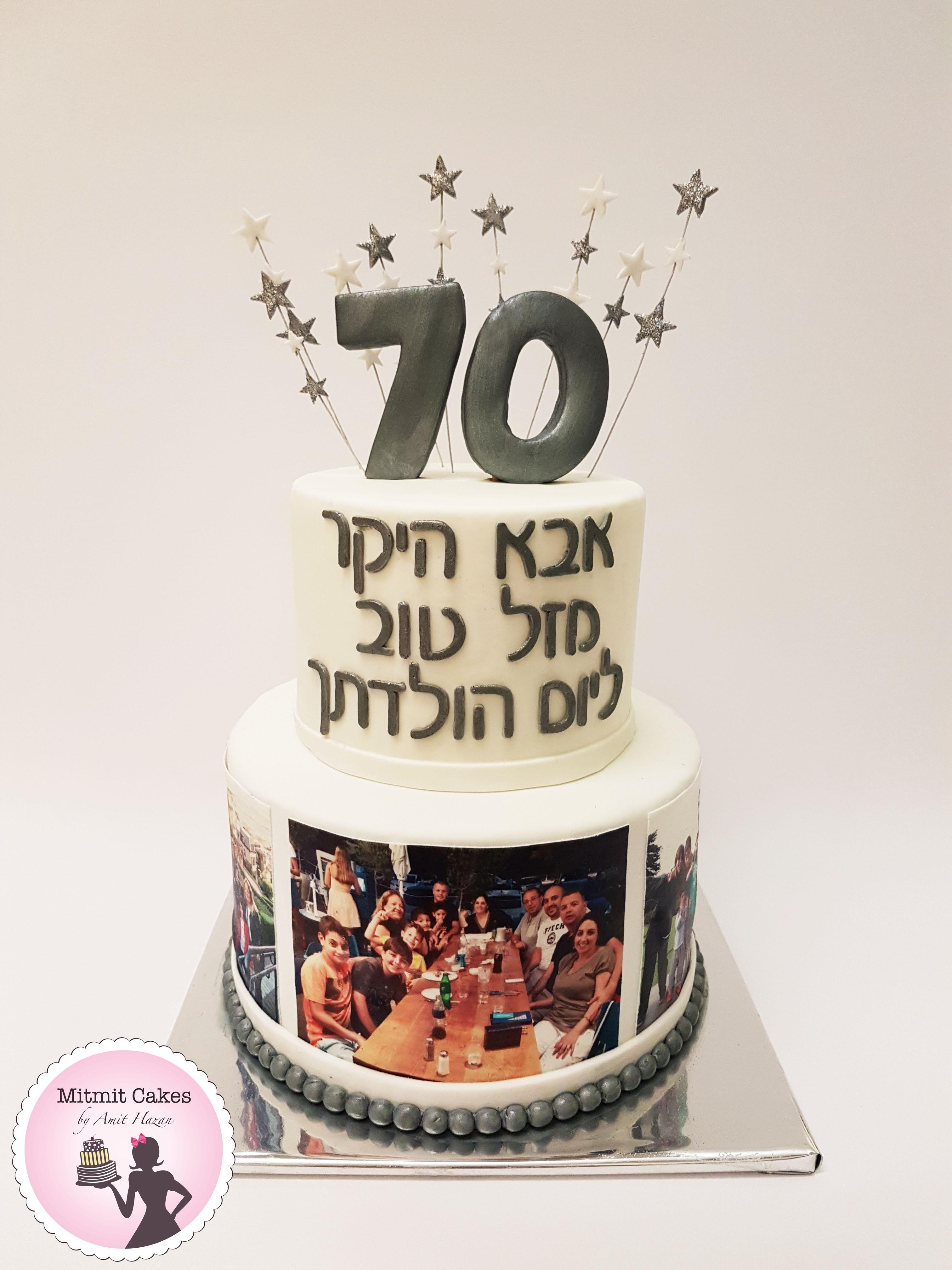 עוגה יום הולדת 70