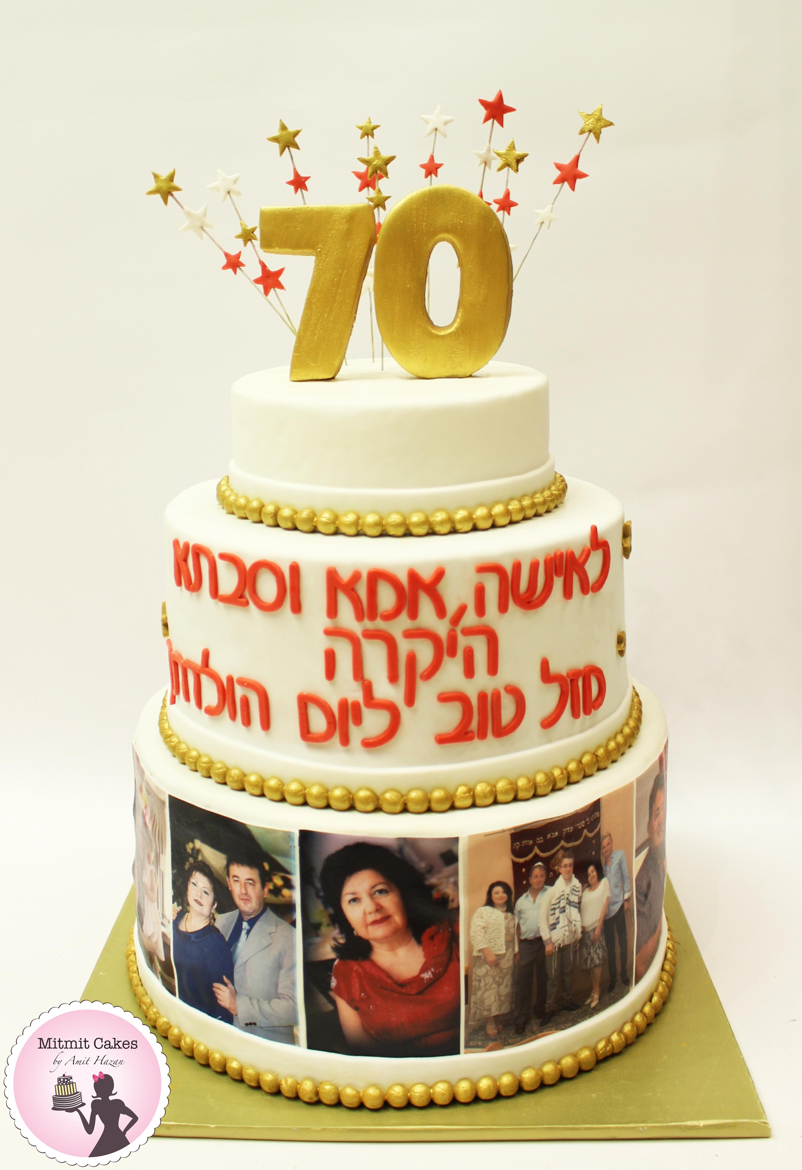 עוגה 70