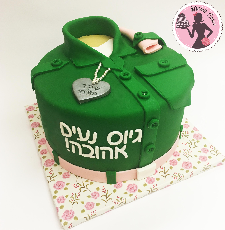 עוגת גיוס בעיצוב נשי