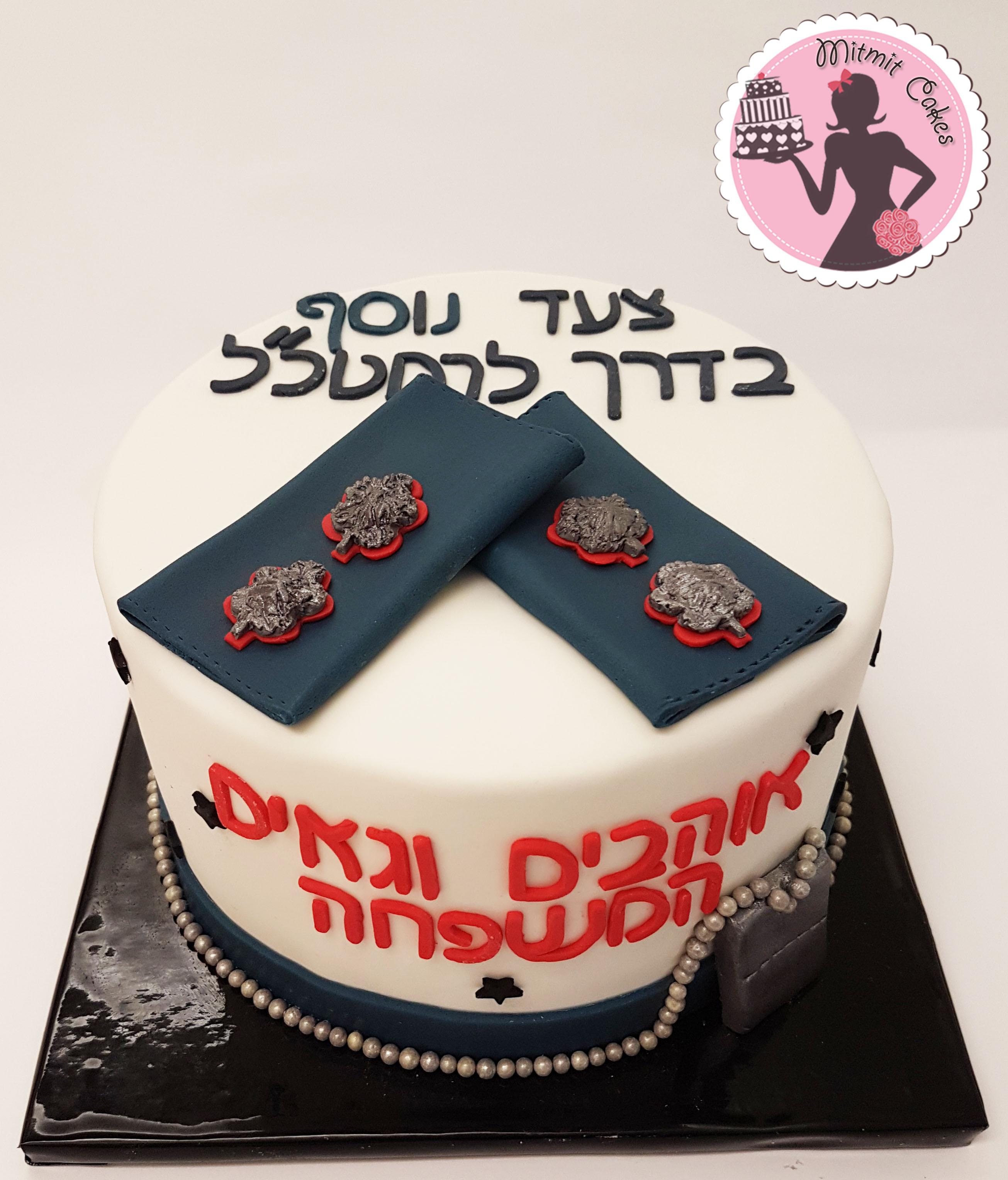 עוגה לקבלת דרגה- סגן אלוף