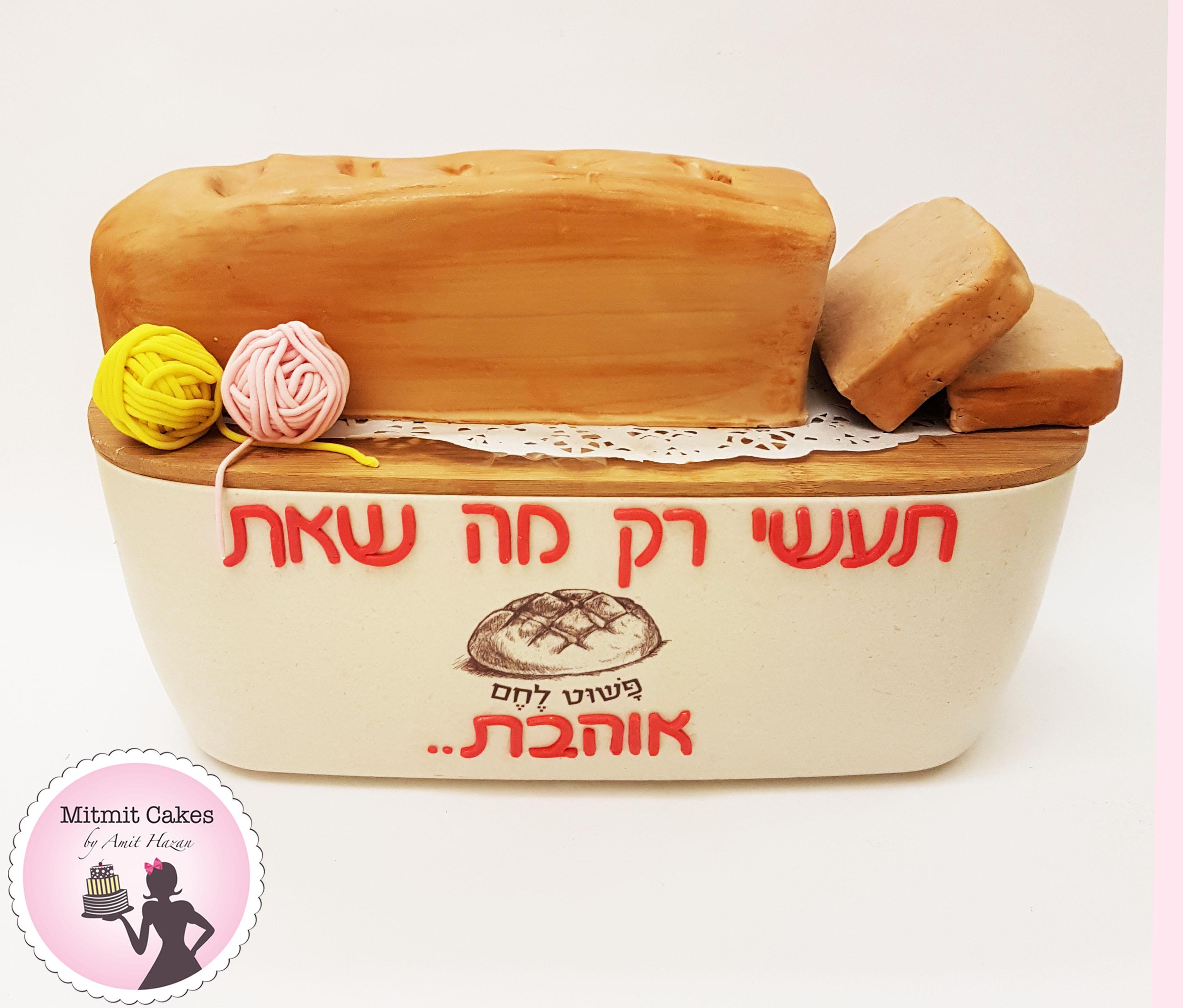 עוגה בצורת לחם