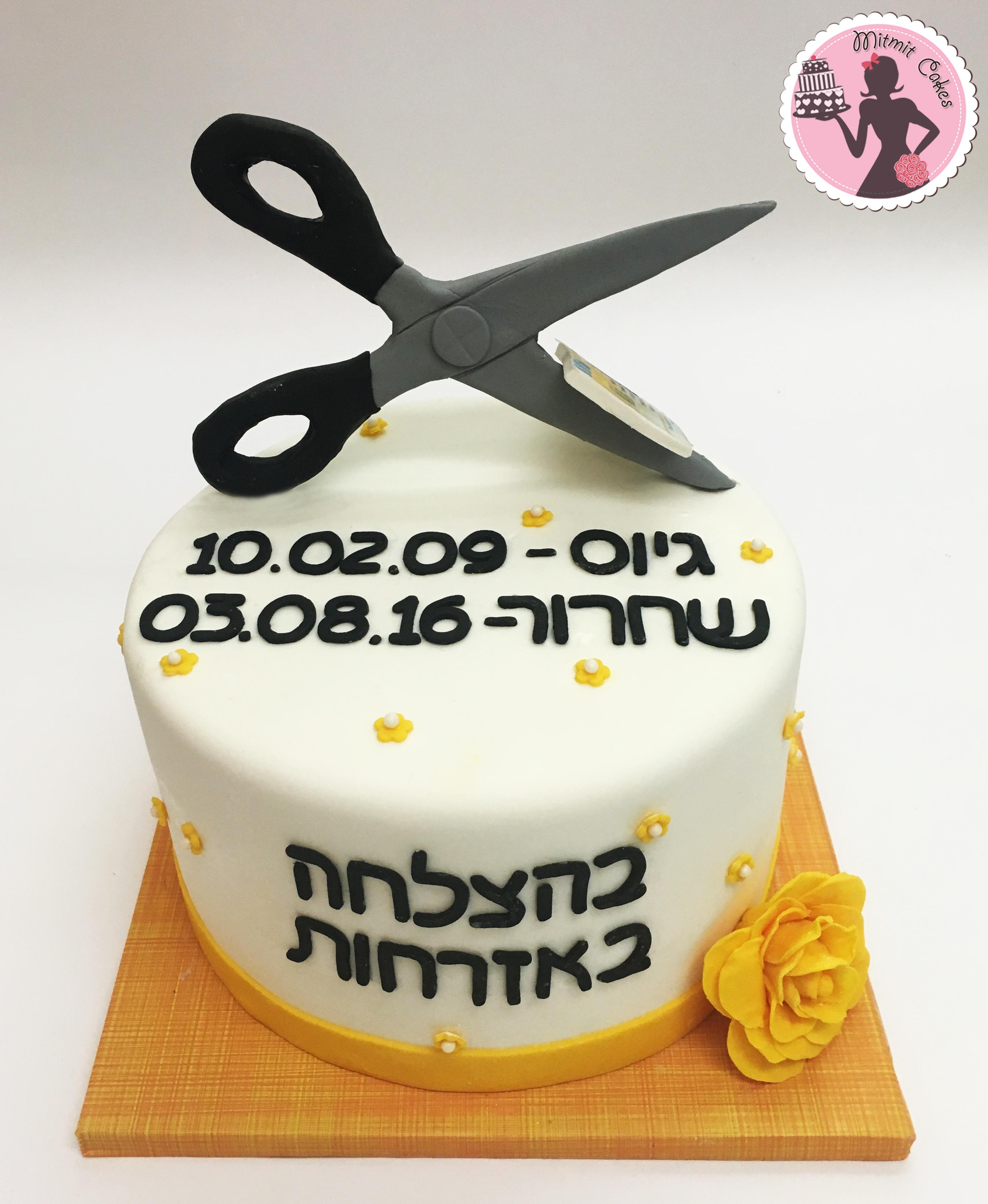עוגת מספריים- שחרור מצהל בשירות קבע