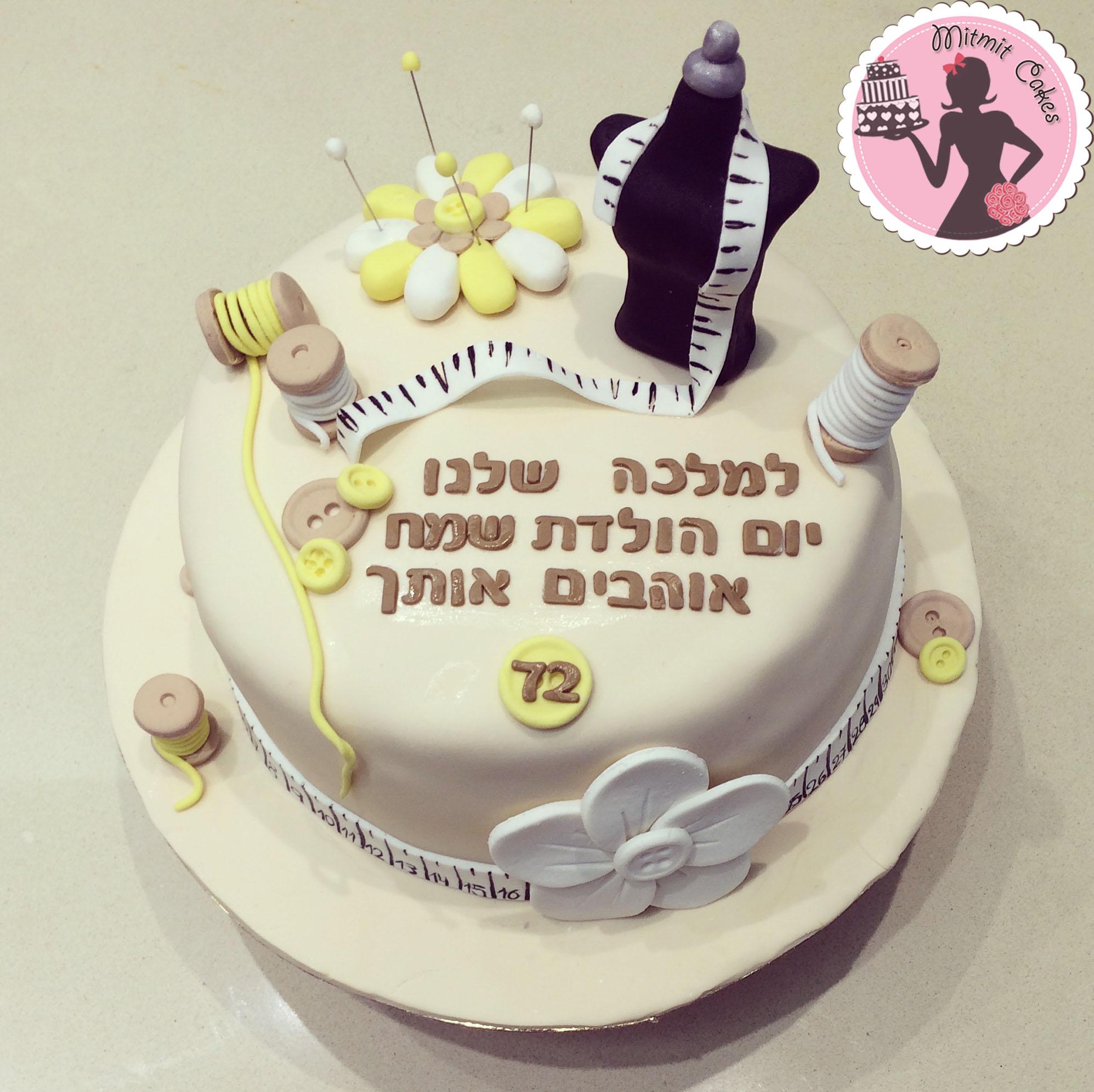 עוגה לתופרת