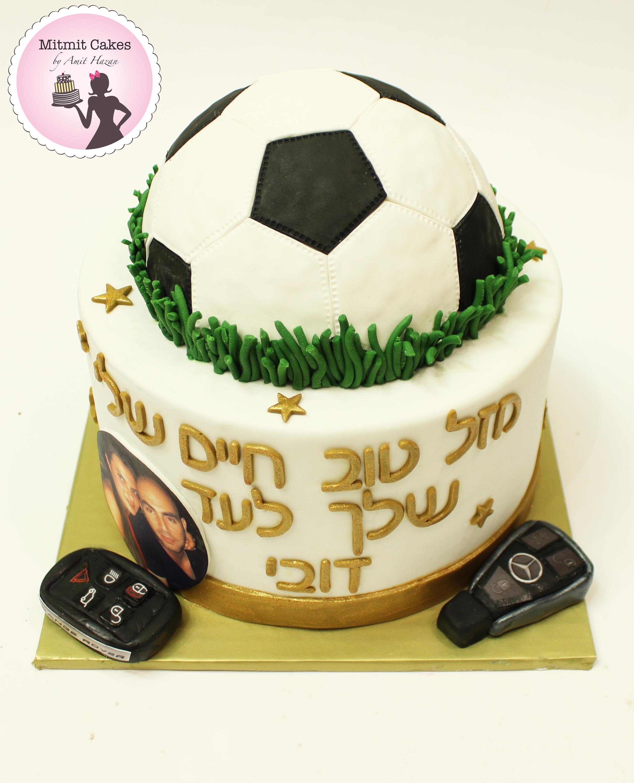 עוגה כדורגל ומפתחות רכבים