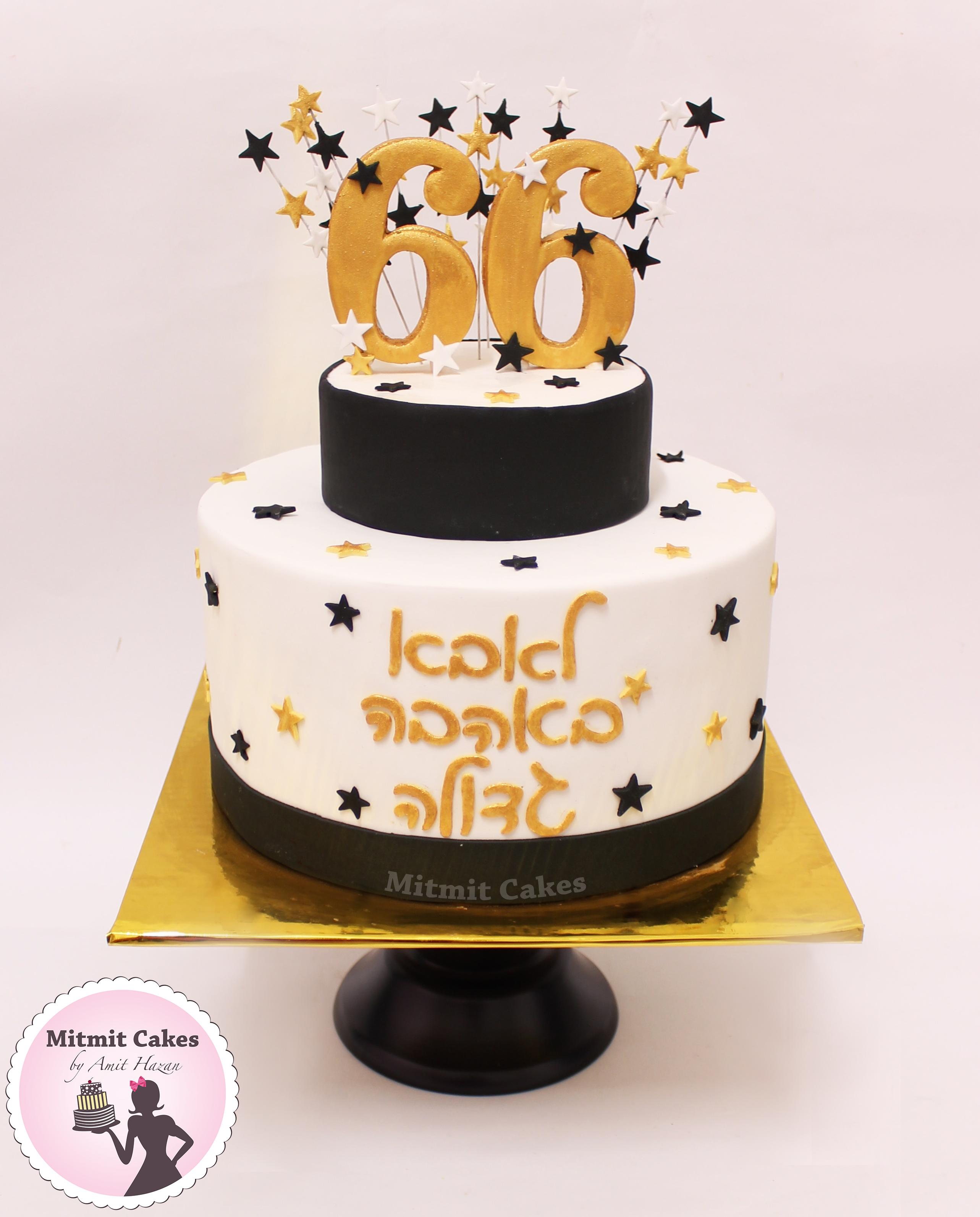 עוגה לגיל 66