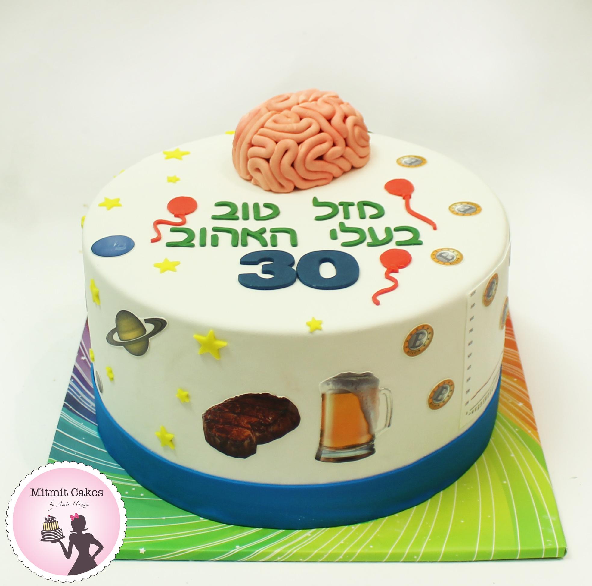 עוגה לחוקר מוח