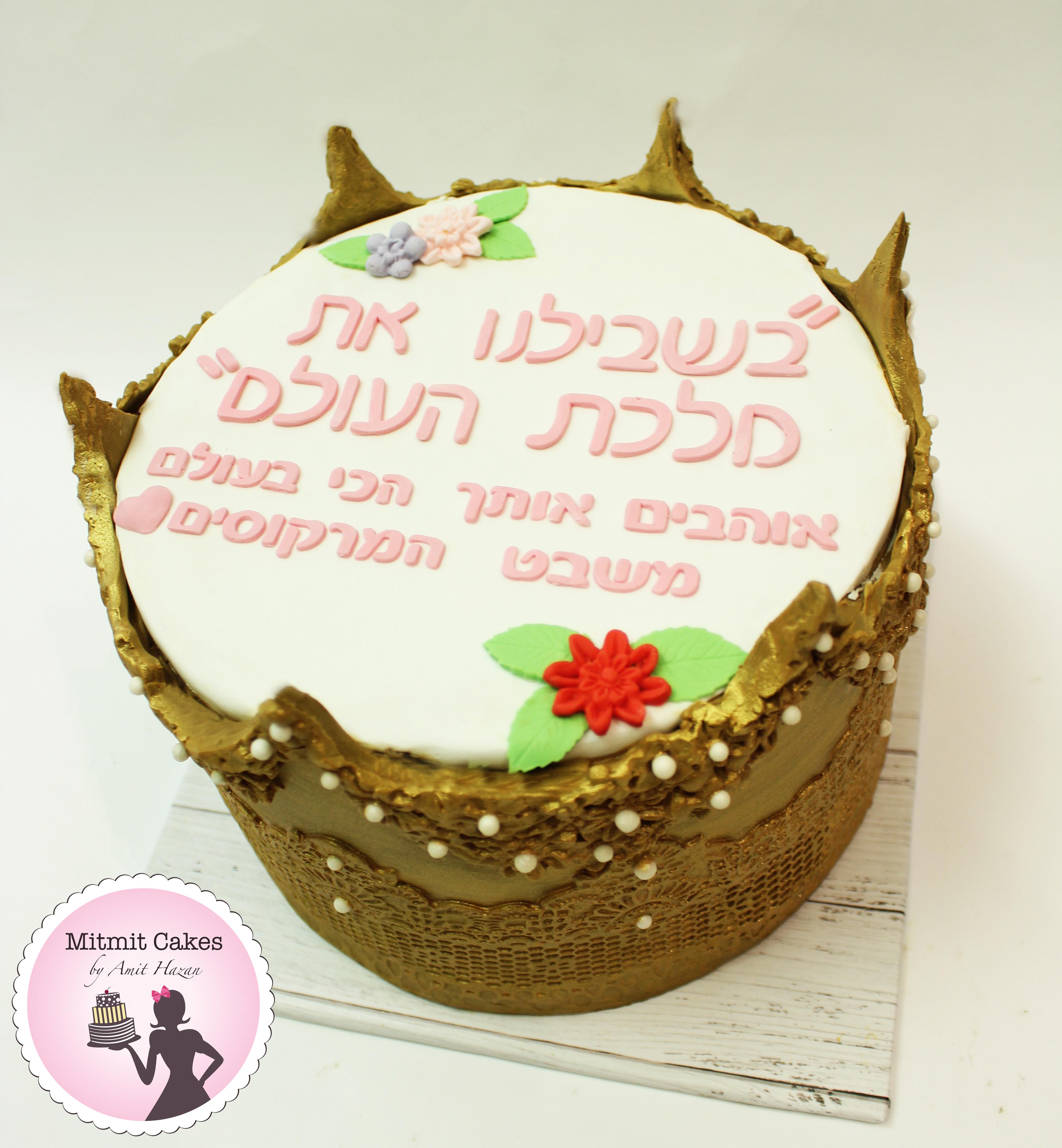 עוגת כתר למלכה של העולם