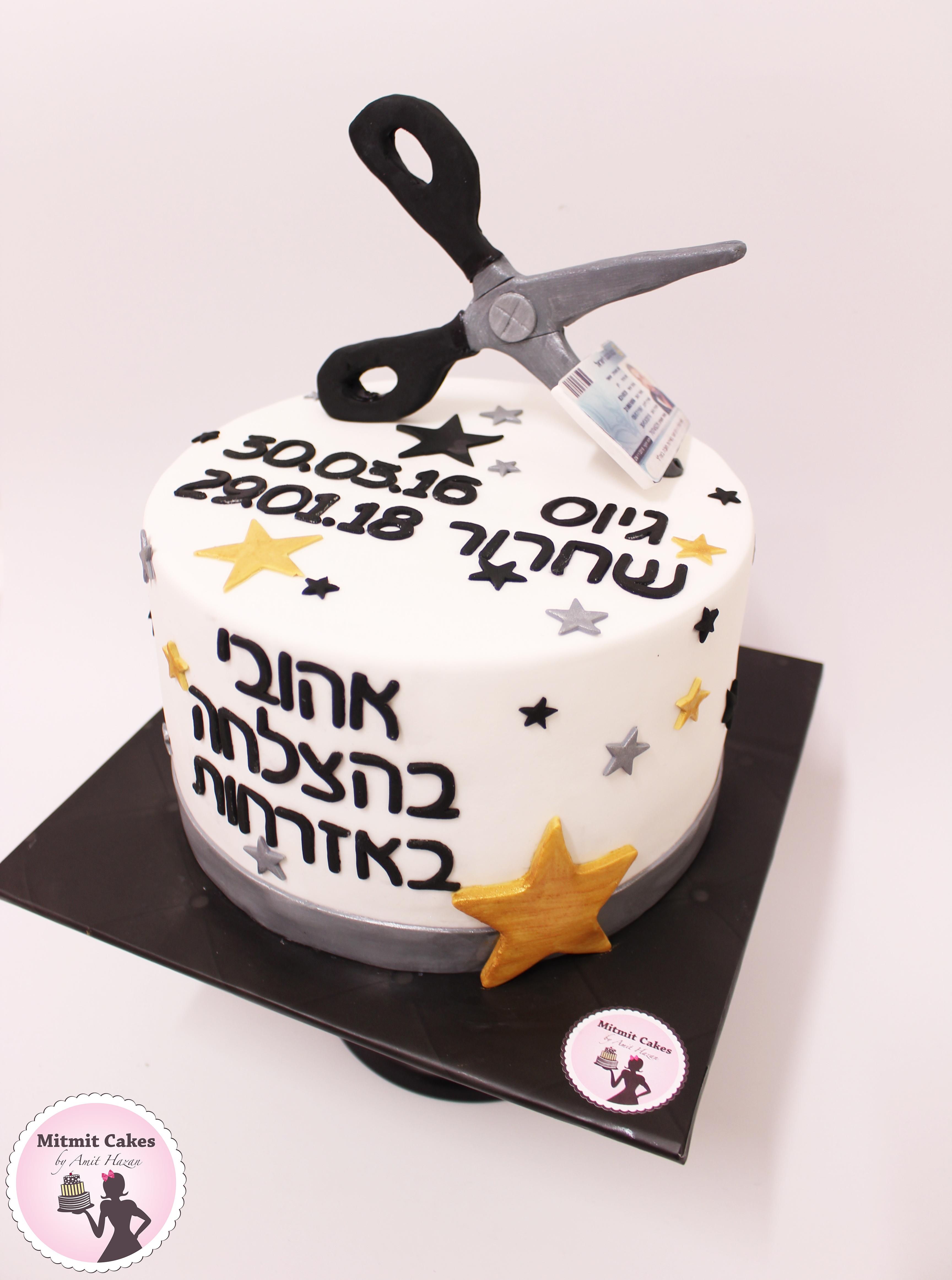 עוגה שחרור מהצבא
