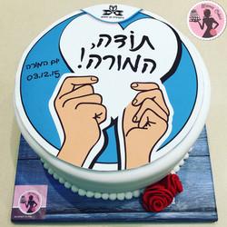עוגה יום המורה