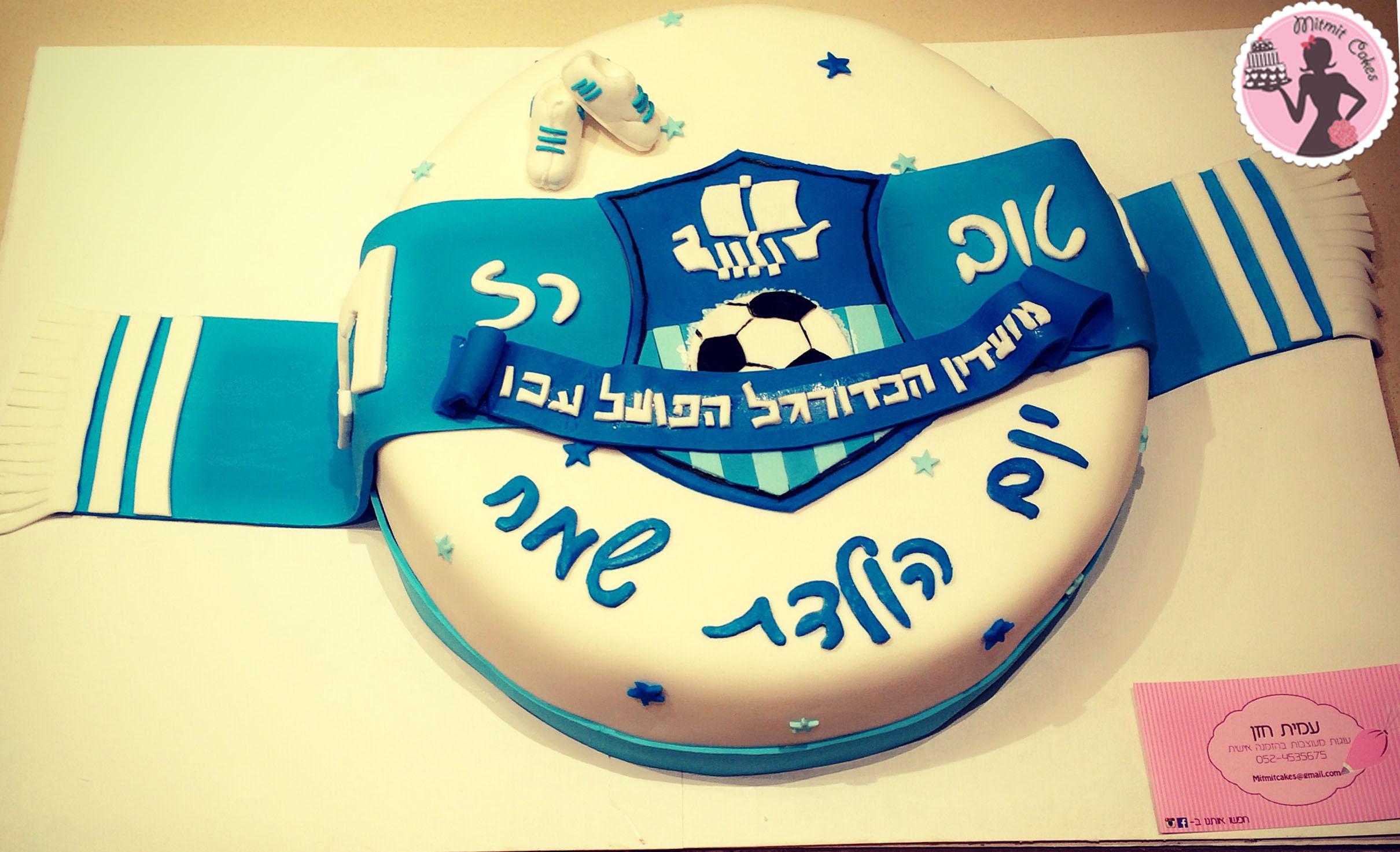 עוגת כדורגל הפועל עכו