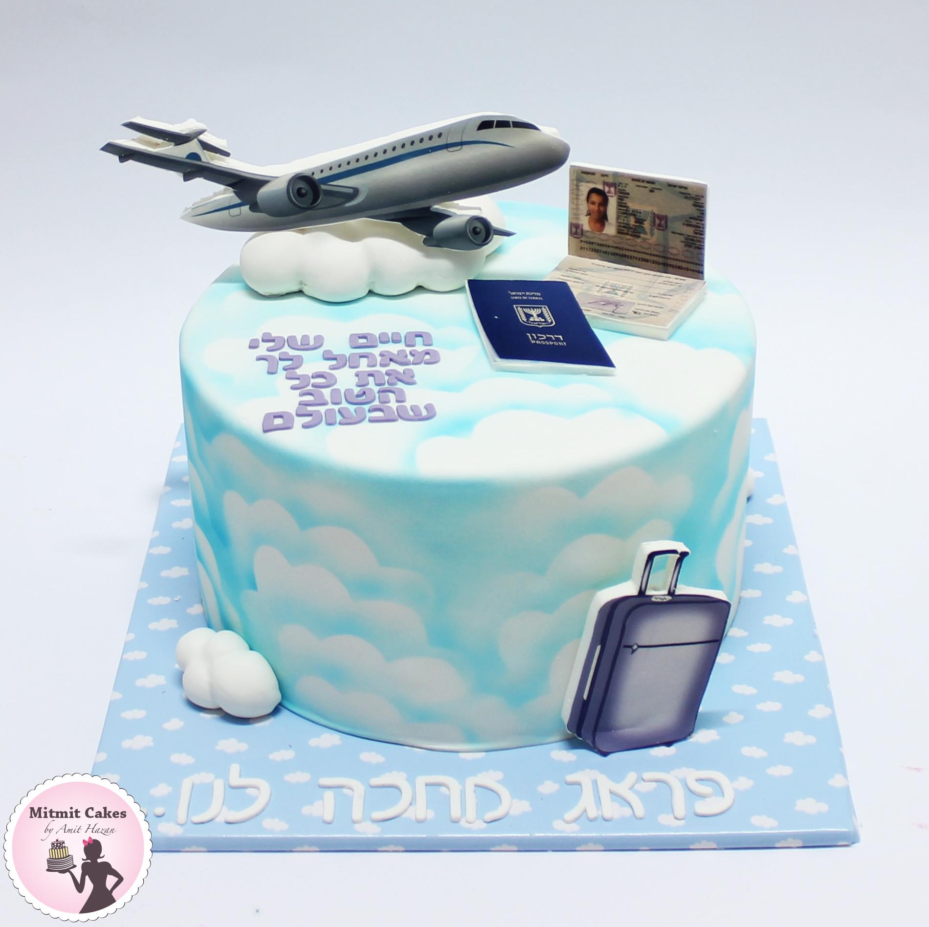 עוגה הפתעה לטיסה