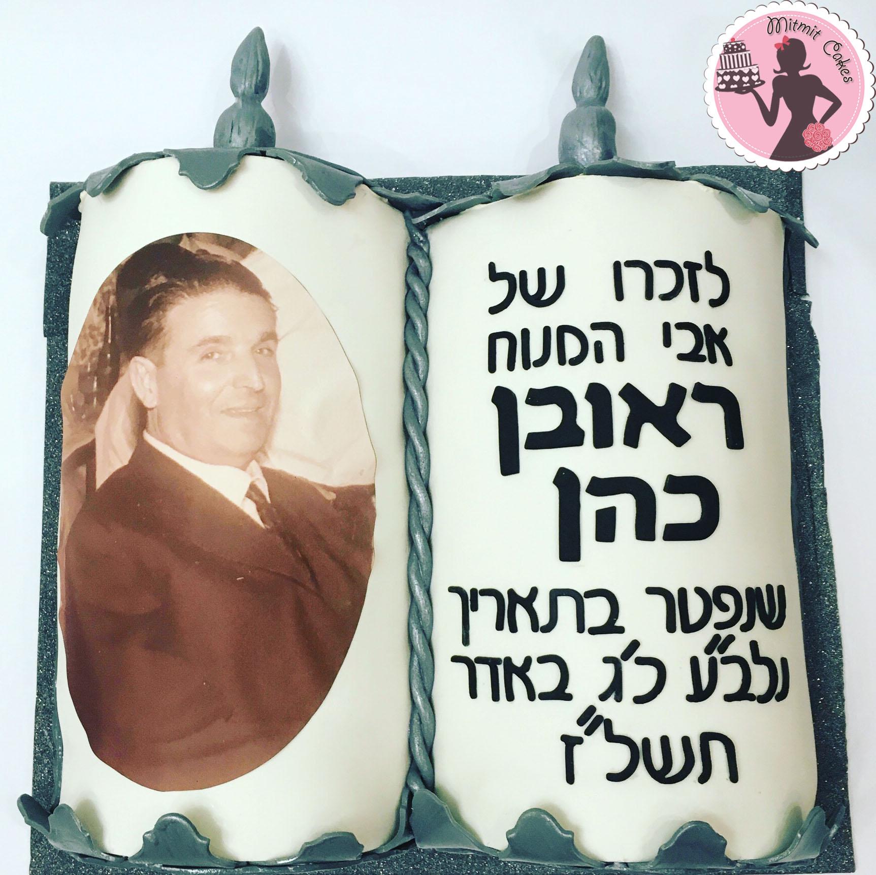 עוגה לאזכרה