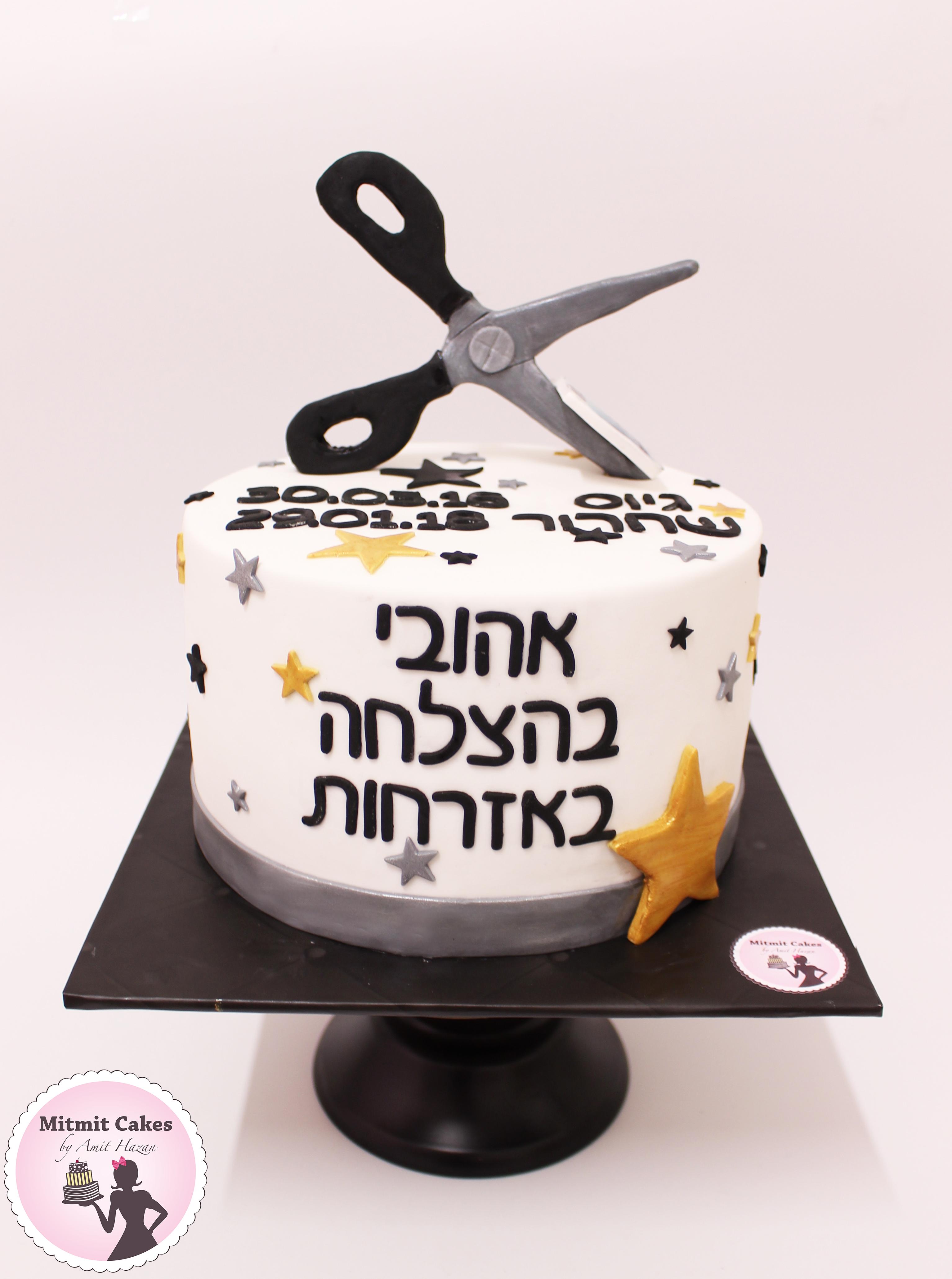 עוגה לשחרור מצהל