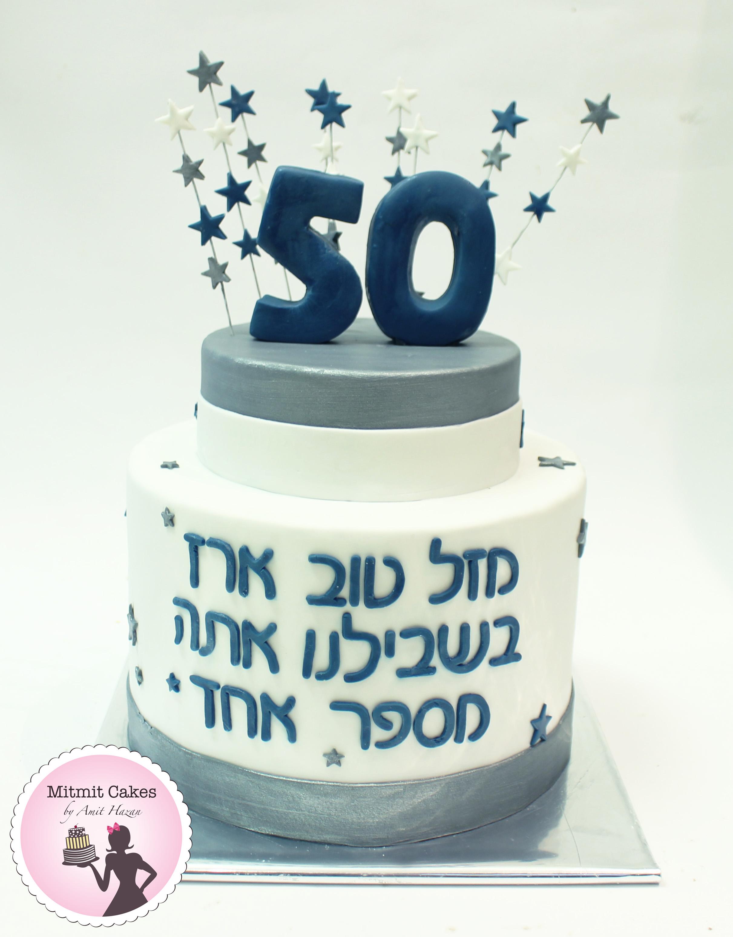 עוגה יום הולדת 50