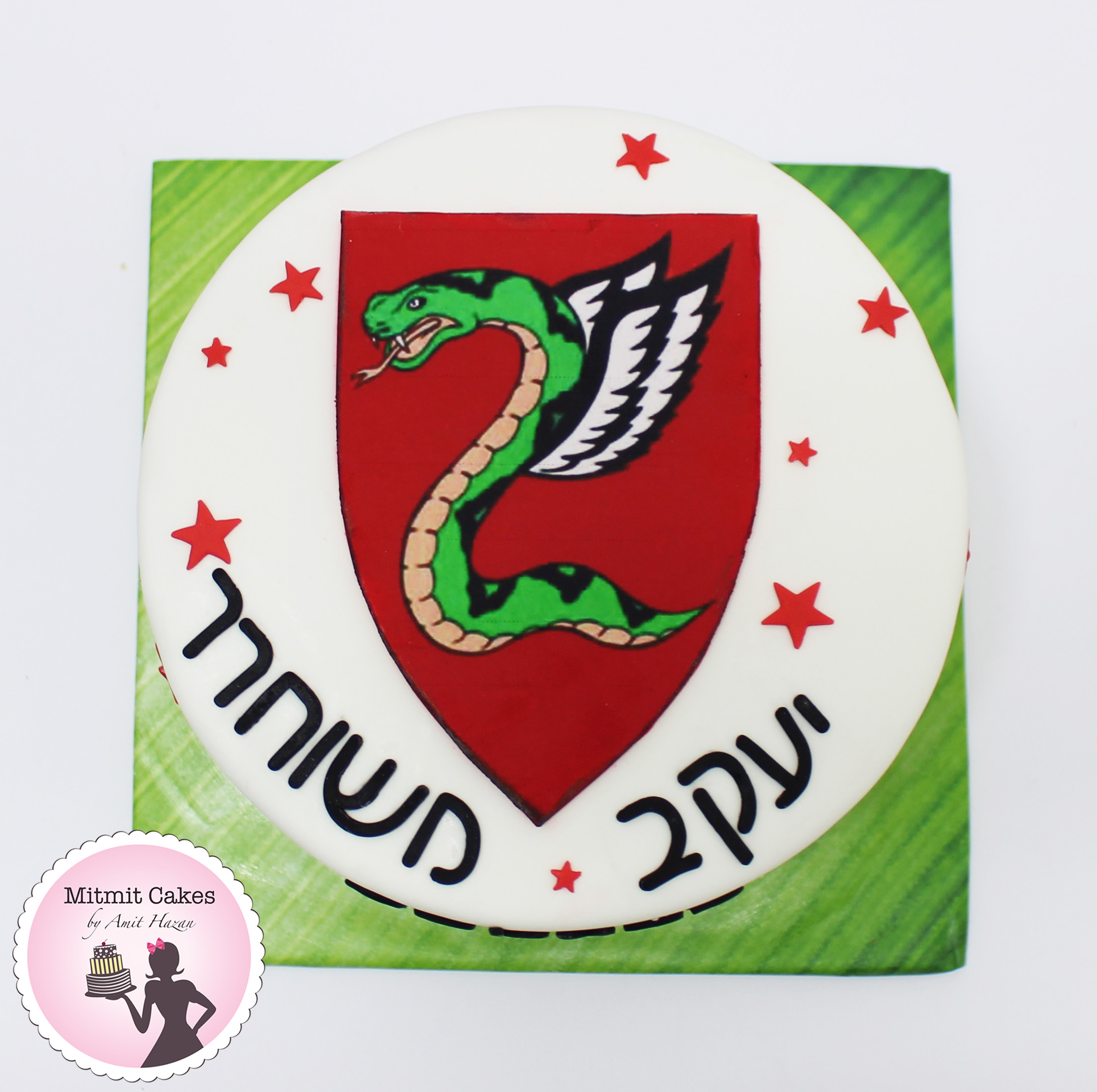 עוגת שחרור מחטיבת צנחנים
