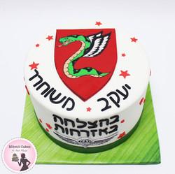 עוגת שחרור מצנחנים
