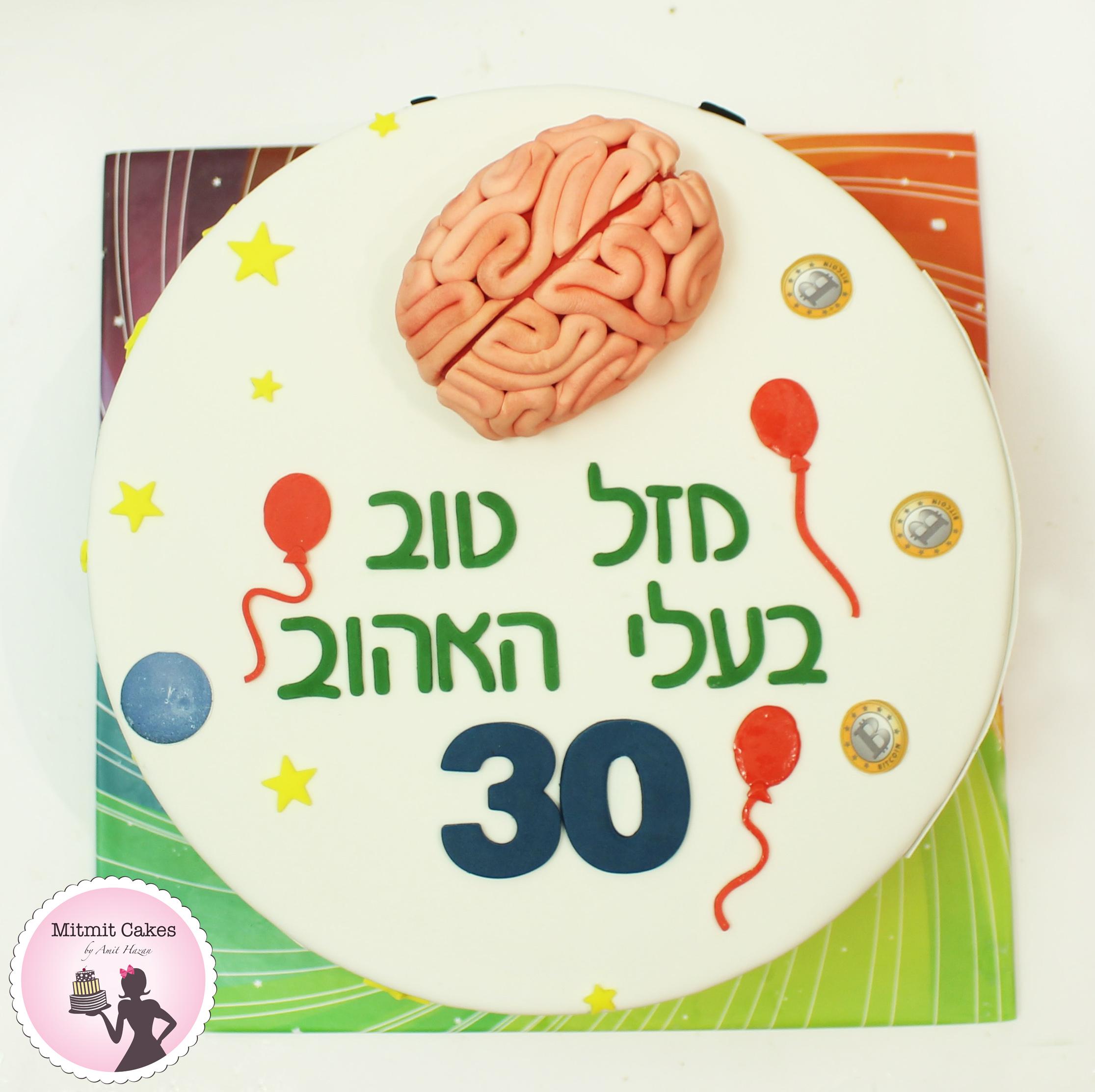 עוגה מוח