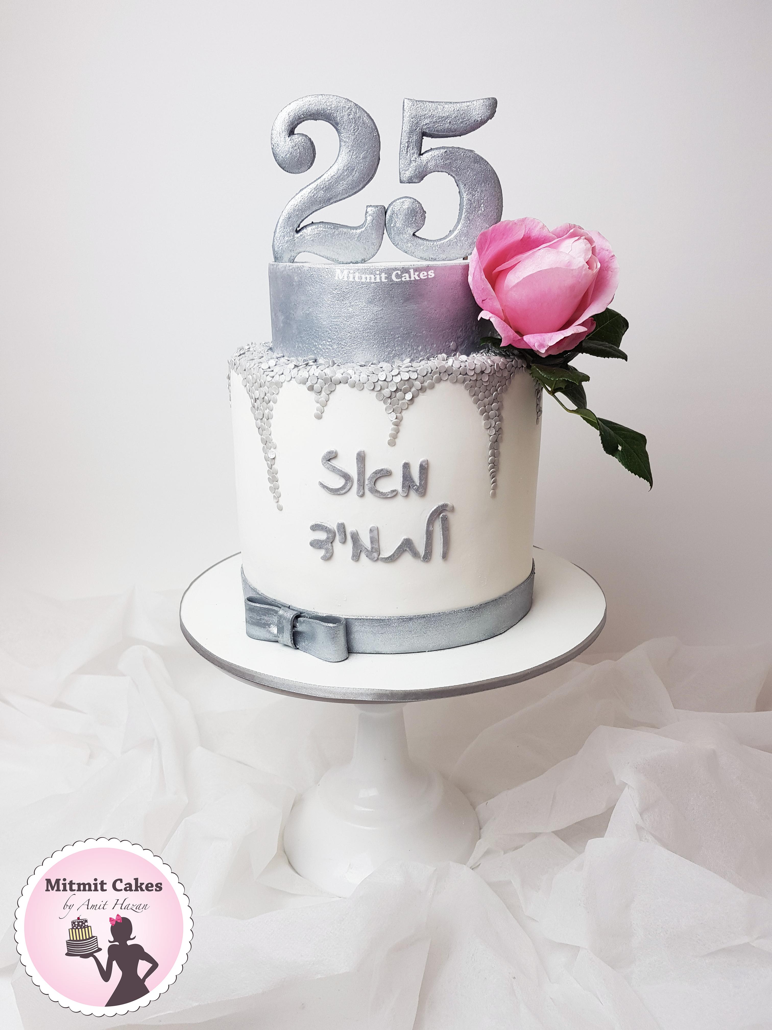 עוגה חתונת כסף