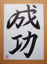 Оригинальный подарок                 Мастер-класс японской каллиграфии!