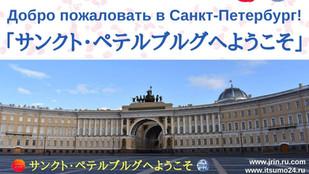 """Мы открываем 3-ий проект: """"Добро пожаловать в Санкт-Петербург"""""""