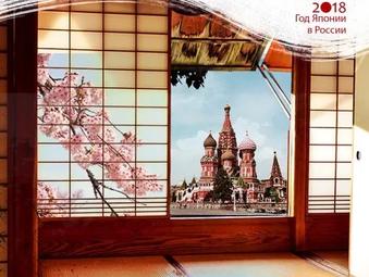 Год Японии в России 2018: новый уровень сотрудничества между странами
