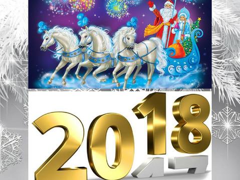 С Наступающим Новым 2018 Годом!