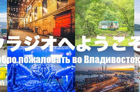 """Новый проект """"Добро пожаловать во Владивосток"""""""