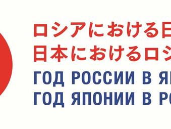 """Церемония открытия """"Перекрестного года"""" России и Японии"""