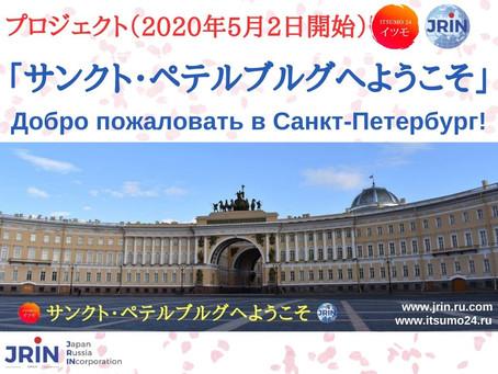 プロジェクト「サンクト・ペテルブルグへようこそ」をリリースしました