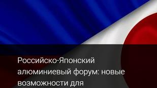 Российско-Японский алюминиевый форум 3 декабря 2020 г.