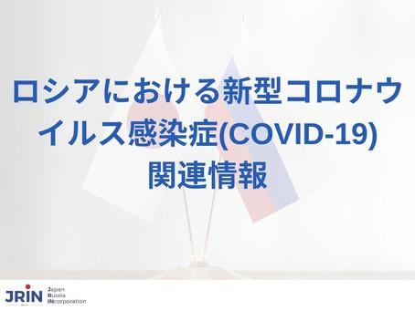 ロシアにおける新型コロナウイルス感染症(COVID-19)関連情報