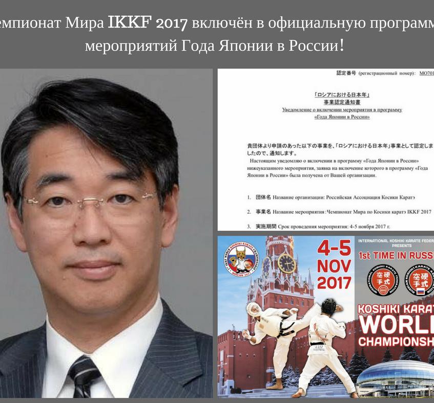 Чемпионат Мира IKKF 2017 включён в официальную программу мероприятий Года Японии в России!