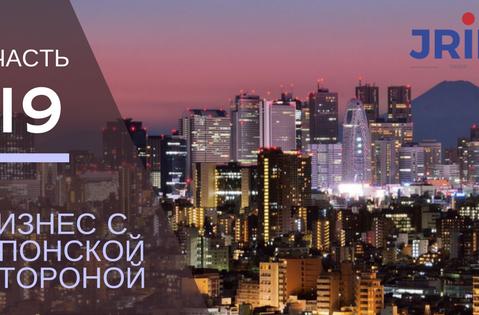 Специфические черты японской практики деловых отношений / БИЗНЕС С ЯПОНСКОЙ СТОРОНОЙ