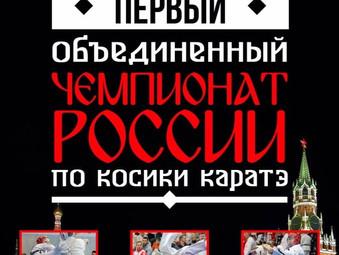 Первый объединенный Чемпионат России состоится 24-25/11/2018 в Москве! С участием сборной Японии и д