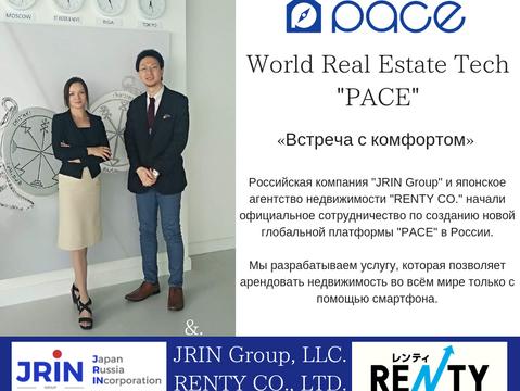 Официальные партнёры JRIN Group LLC. и RENTY CO., LTD. | Платформа PACE Технологии для недвижимости.