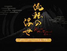 Элвис Пресли и японское музыкальное шоу