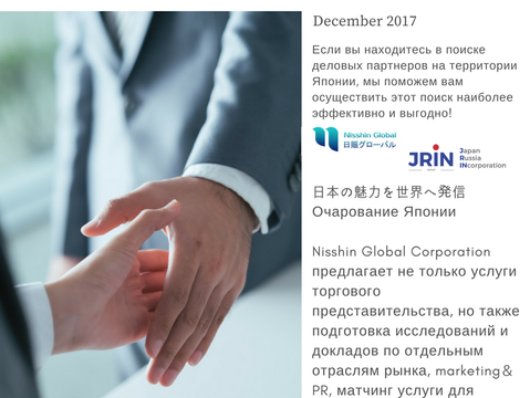 """Компания """"JRIN Group"""" и японская компания """"Nisshin Global"""" подписали партнерский"""
