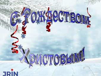 Поздравляем Вас с Рождеством!