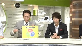Где и как посмотреть японские каналы