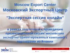 МЭЦвпервые организуют онлайн бизнес-миссию с партнерами изЯпонии