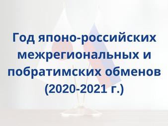 Год японо-российских межрегиональных и побратимских обменов (2020-2021 г.)