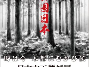 Выставка MOKKITEN JAPAN 2019 в г.Нагоя 3-6.10.2019