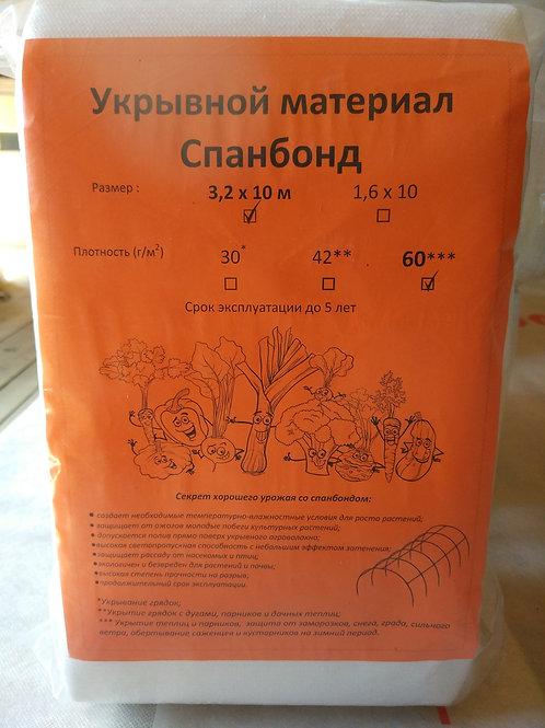 Спанбонд 60, 3,2 х 10 м