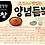 Thumbnail: Sunchang Mild Ssamjang 170g