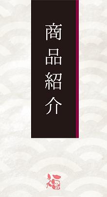 商品紹介.png