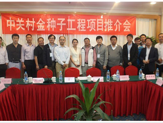 11th Zhongguancun Golden seed engineering project promotion