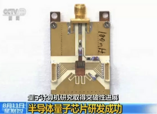 Quantum Chip Animation Showed in the CCTV News
