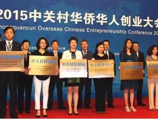 Hub China Became A Zhongguancun Overseas Chinese Entrepreneurship Park