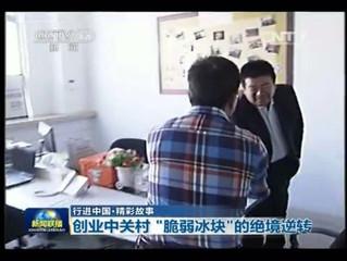 A Zhongguancun Golden Seed Company Headlined CCTV Network News Broadcast